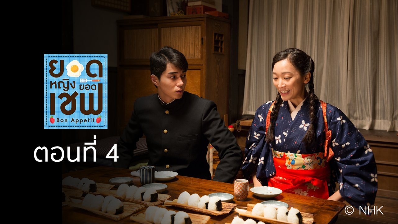 ซีรีส์ญี่ปุ่น ยอดหญิง...ยอดเชฟ - Bon Appetit! : ตอนที่ 4