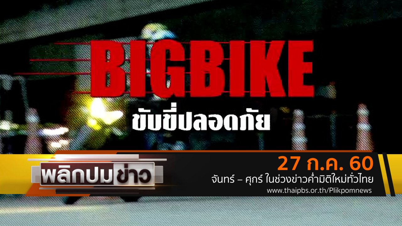 พลิกปมข่าว - BIGBIKE ขับขี่ปลอดภัย