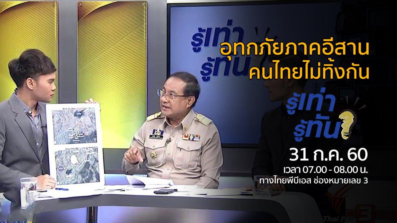 รู้เท่ารู้ทัน - อุทกภัยภาคอีสาน..คนไทยไม่ทิ้งกัน