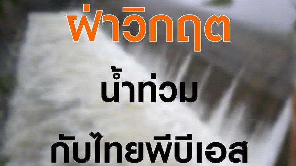 สถานีประชาชน - ฝ่าวิกฤตน้ำท่วมกับไทยพีบีเอส