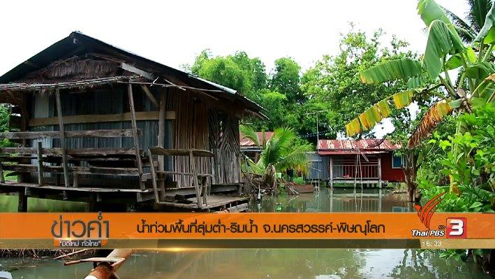 ข่าวค่ำ มิติใหม่ทั่วไทย - ประเด็นข่าว (27 ก.ค. 60)