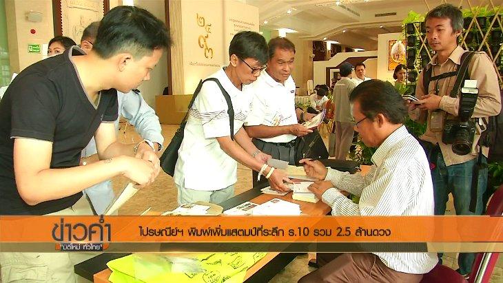 ข่าวค่ำ มิติใหม่ทั่วไทย - ประเด็นข่าว (28 ก.ค. 60)