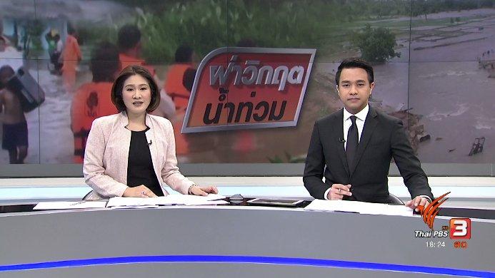 ข่าวค่ำ มิติใหม่ทั่วไทย - ประเด็นข่าว (29 ก.ค. 60)