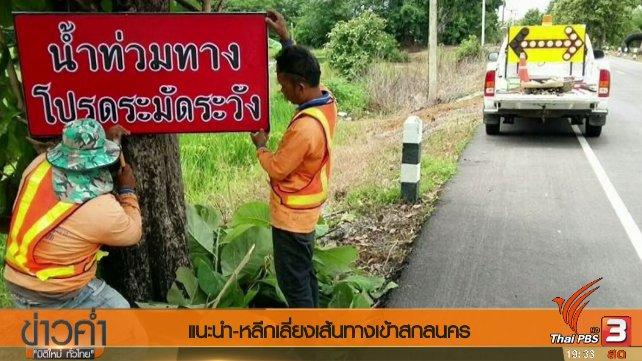 ข่าวค่ำ มิติใหม่ทั่วไทย - ประเด็นข่าว (30 ก.ค. 60)