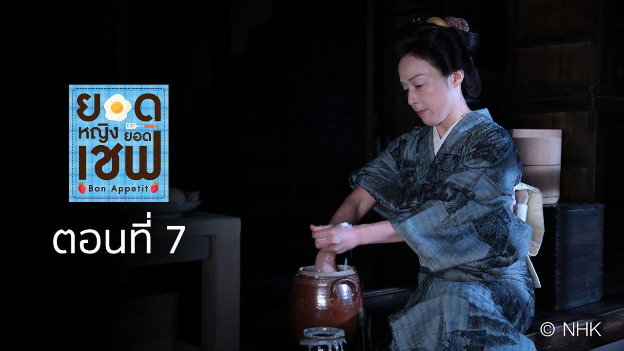 ซีรีส์ญี่ปุ่น ยอดหญิง...ยอดเชฟ - Bon Appetit! : ตอนที่ 7
