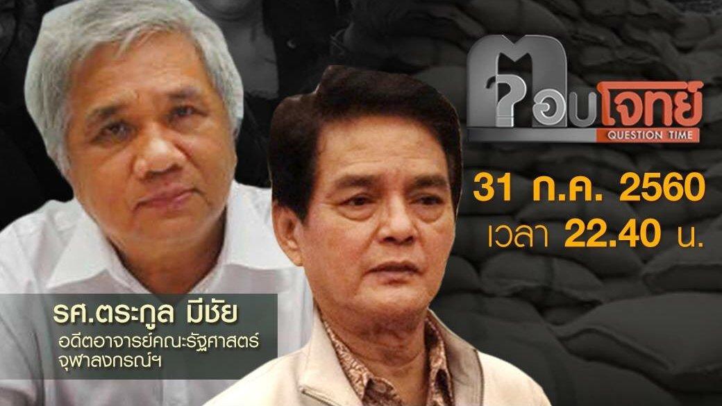 """ตอบโจทย์ - """"คำพิพากษา"""" เดิมพัน """"3 อดีตนายกฯ"""" ชี้ชะตา """"การเมืองไทย"""""""