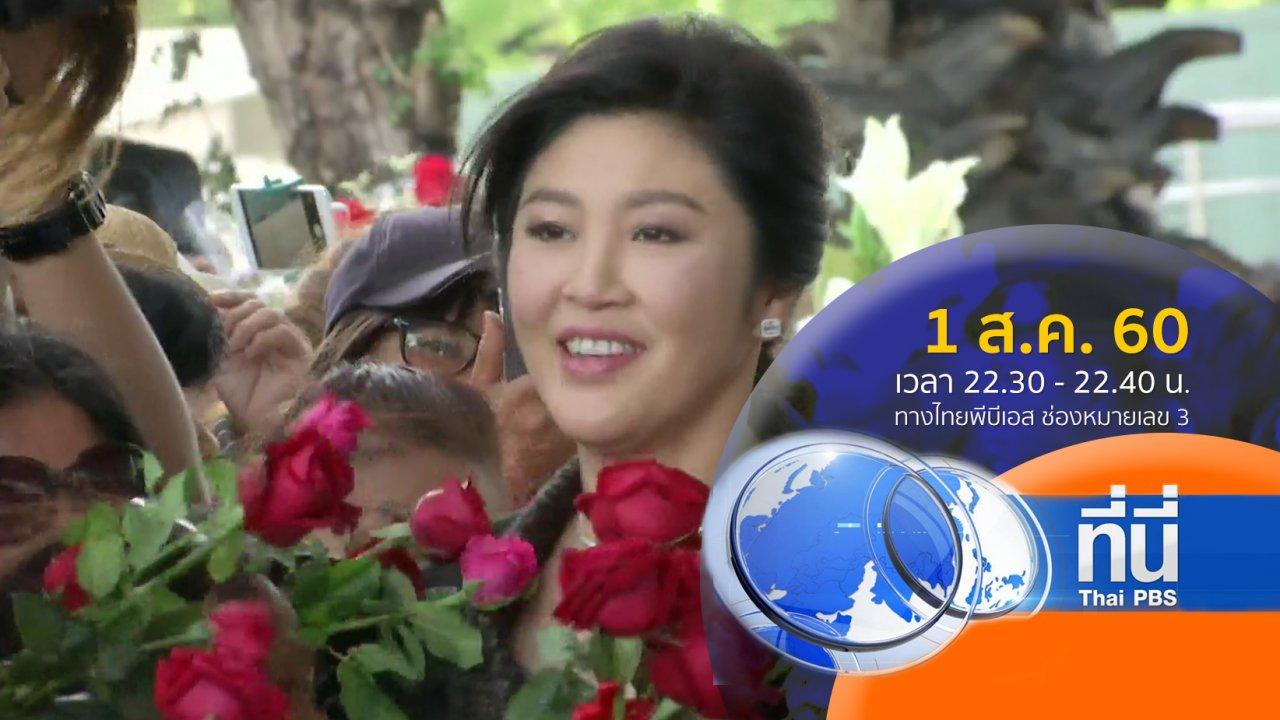 ที่นี่ Thai PBS - ประเด็นข่าว ( 1 ส.ค. 60)