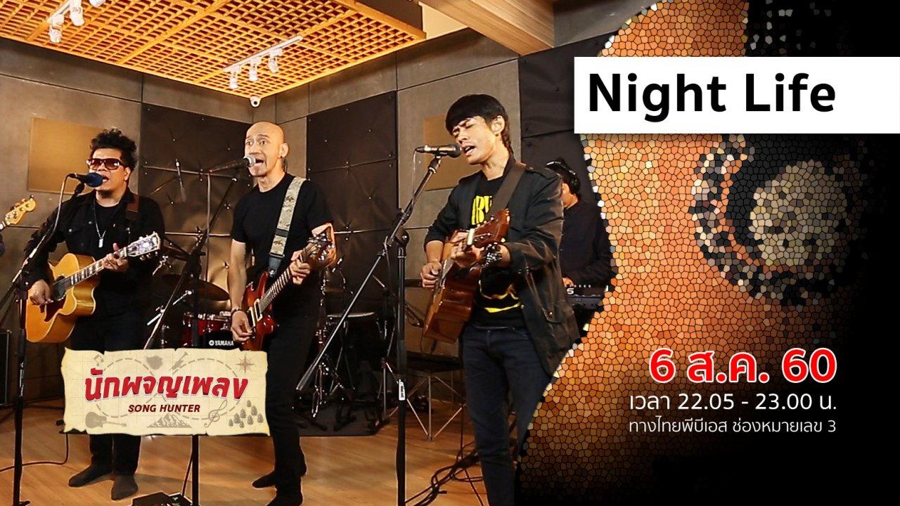 นักผจญเพลง - Night Life