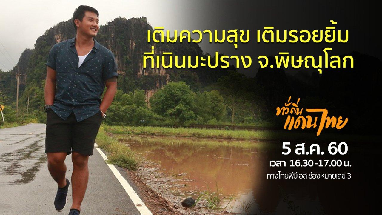 ทั่วถิ่นแดนไทย - เติมความสุข เติมรอยยิ้ม ที่เนินมะปราง  จ.พิษณุโลก