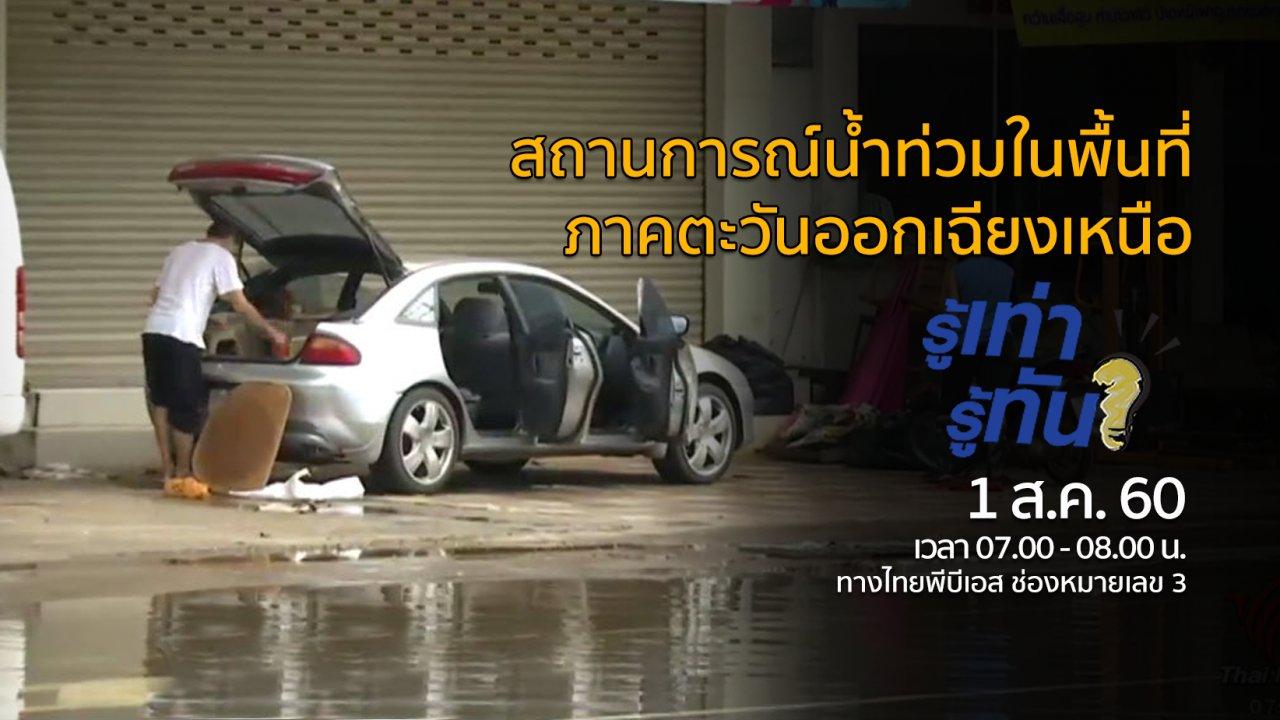 รู้เท่ารู้ทัน - สถานการณ์น้ำท่วมในพื้นที่ภาคตะวันออกเฉียงเหนือ