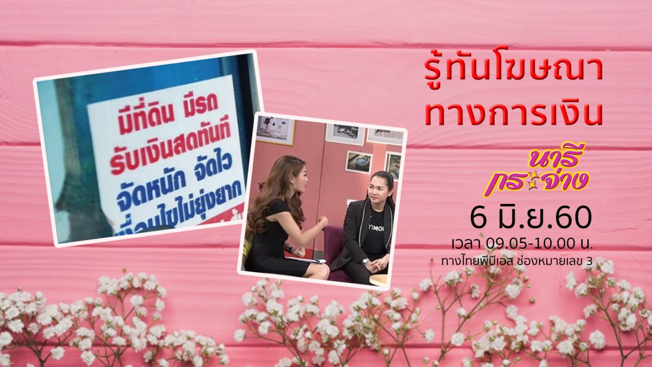 """นารีกระจ่าง - รู้ทันโฆษณาทางการเงิน, เลือกตู้เย็นให้คุ้มค่า คุ้มราคา, ส่งสุขทั่วไทยด้วย """"เก้าอี้สุขาพาสุข"""""""