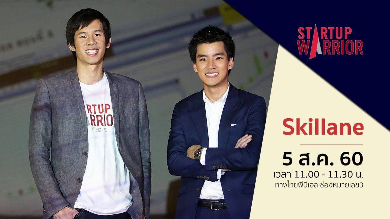 Startup - Startup Warrior : ฐิติพงศ์ พิสิฐวุฒินันท์, เอกฉัตร อัศวรุจิกุล (Skillane)