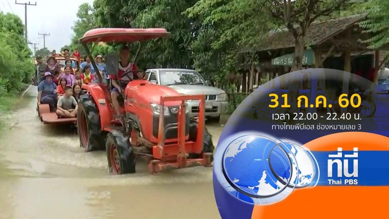ที่นี่ Thai PBS - ประเด็นข่าว ( 31 ก.ค. 60)