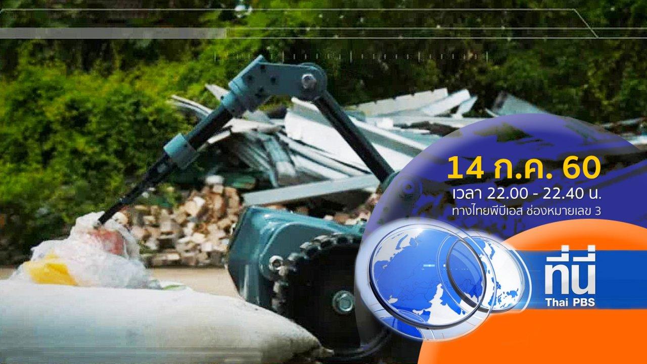 ที่นี่ Thai PBS - ประเด็นข่าว ( 14 ก.ค. 60)