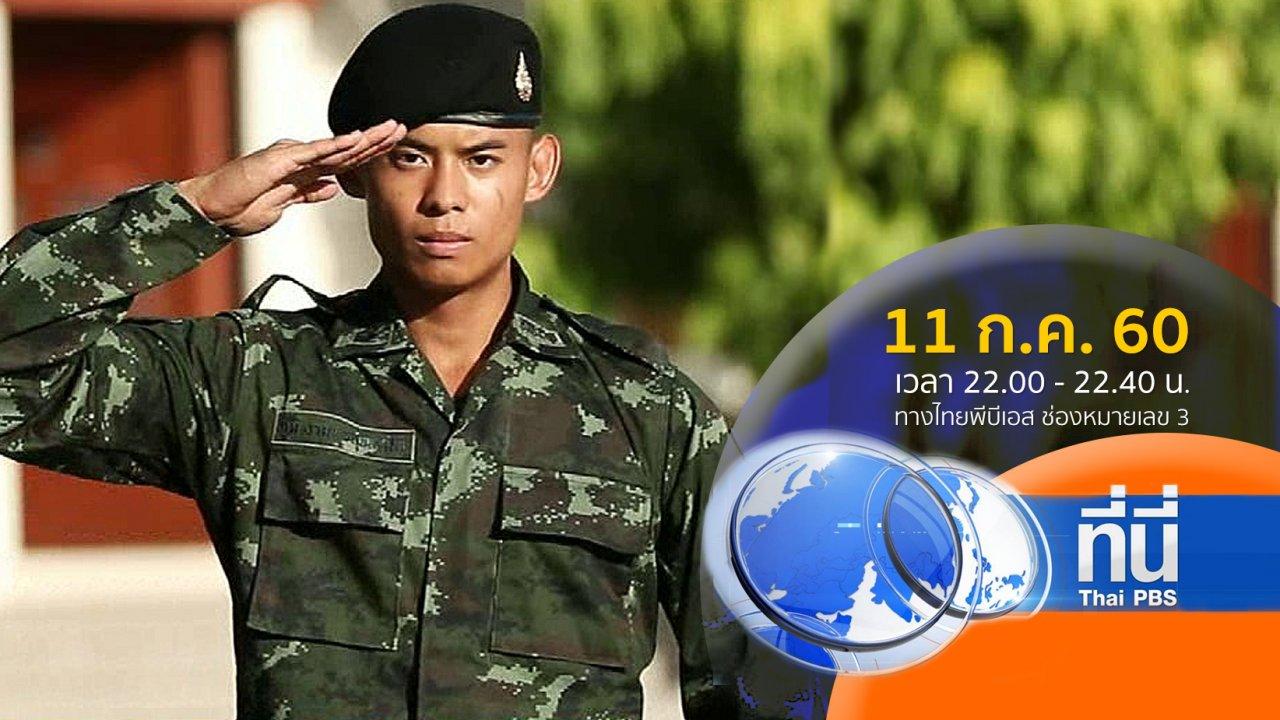 ที่นี่ Thai PBS - ประเด็นข่าว ( 11 ก.ค. 60)
