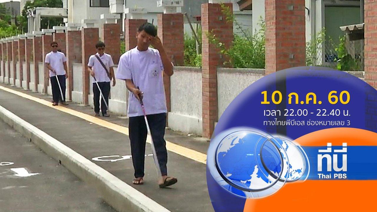 ที่นี่ Thai PBS - ประเด็นข่าว ( 10 ก.ค. 60)