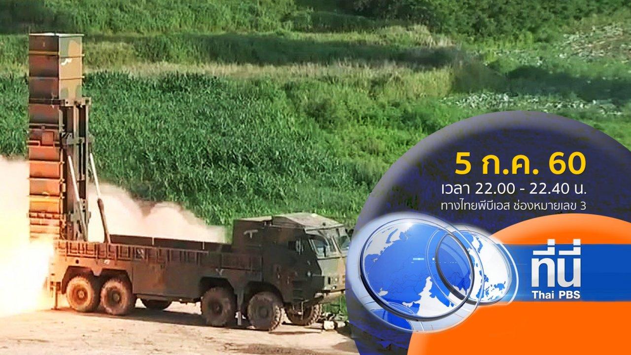 ที่นี่ Thai PBS - ประเด็นข่าว ( 5 ก.ค. 60)