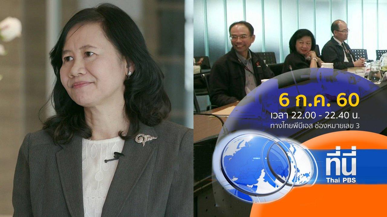 ที่นี่ Thai PBS - ประเด็นข่าว ( 6 ก.ค. 60)