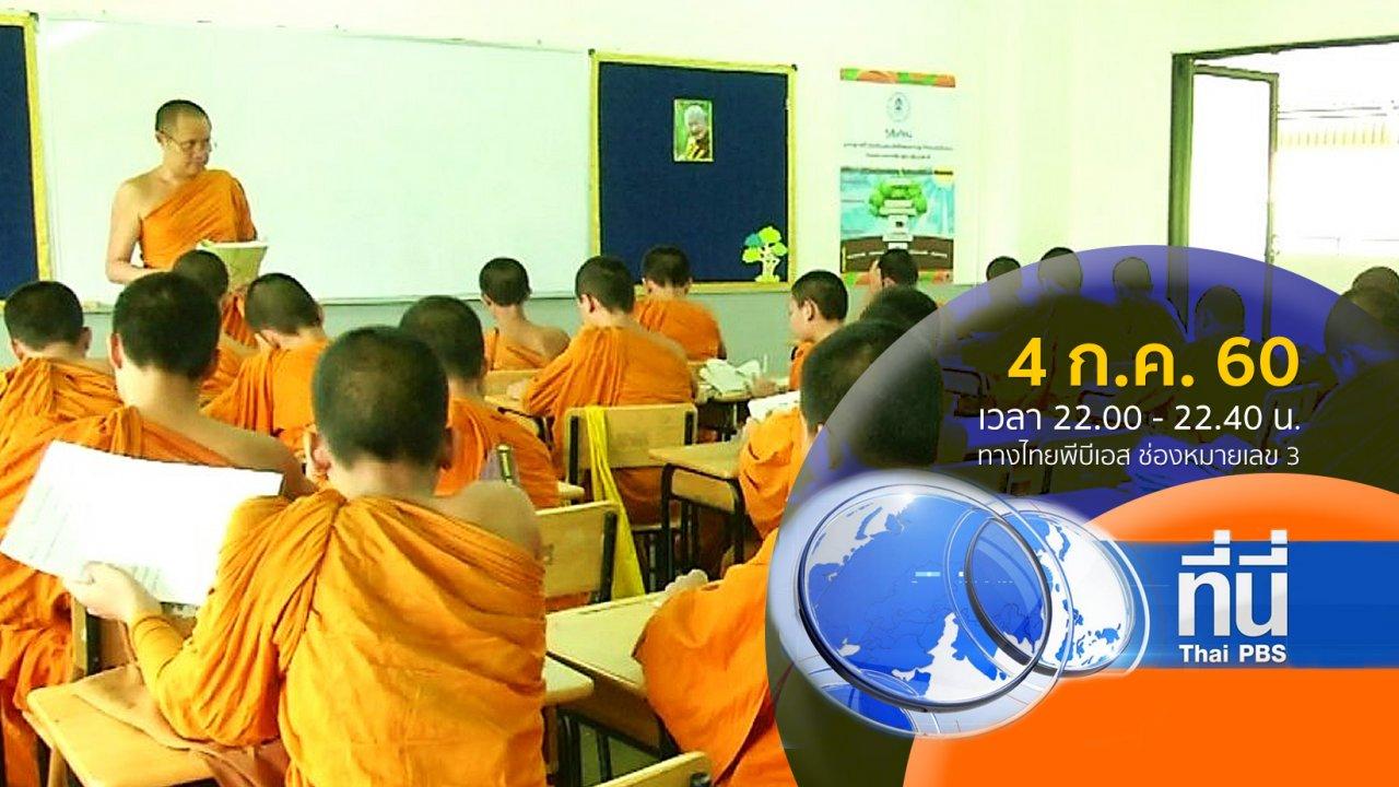 ที่นี่ Thai PBS - ประเด็นข่าว ( 4 ก.ค. 60)