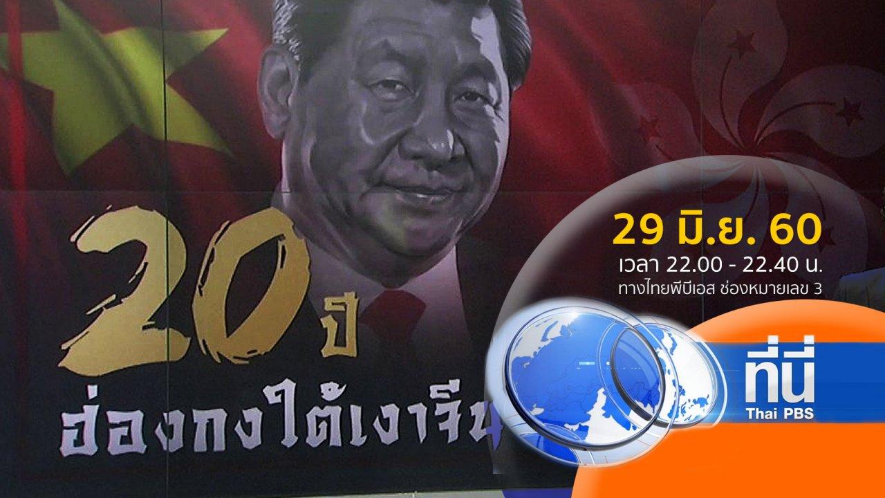 ที่นี่ Thai PBS - ประเด็นข่าว ( 29 มิ.ย. 60)