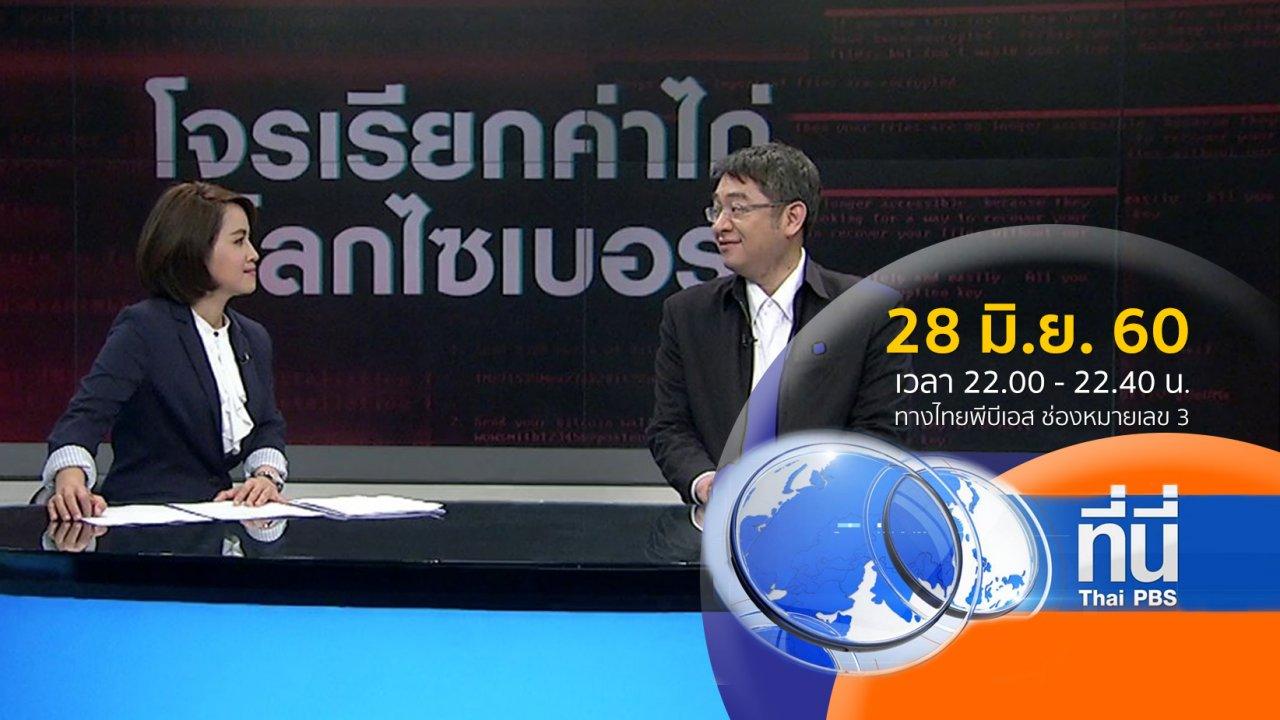 ที่นี่ Thai PBS - ประเด็นข่าว ( 28 มิ.ย. 60)