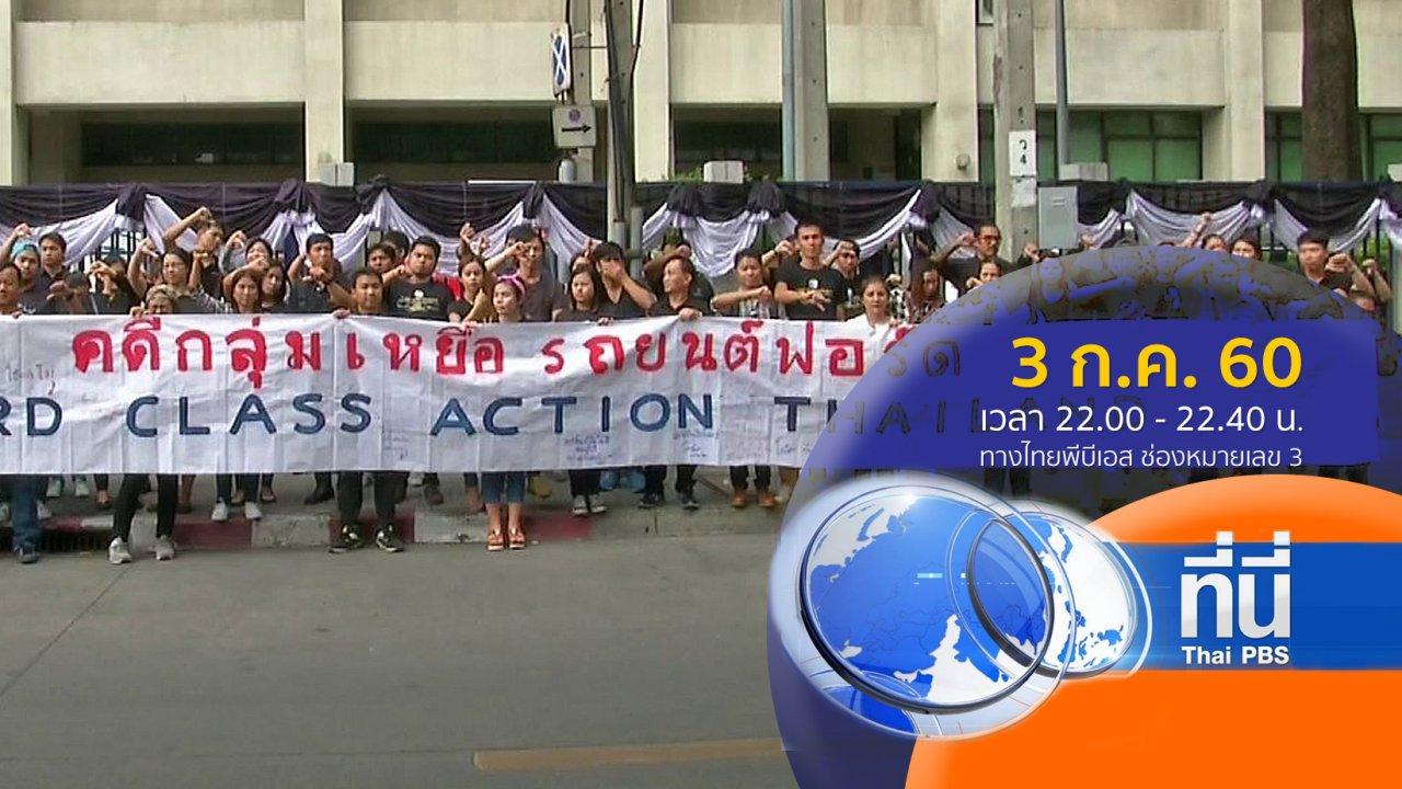 ที่นี่ Thai PBS - ประเด็นข่าว ( 3 ก.ค. 60)