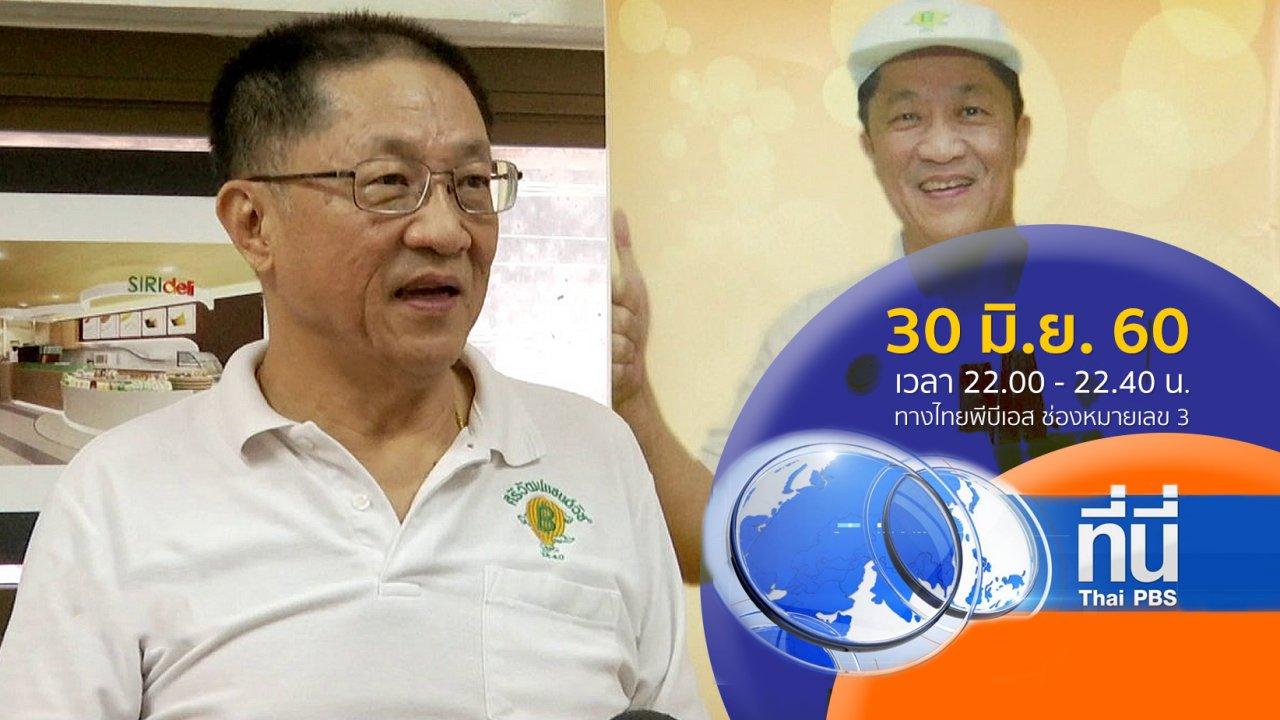 ที่นี่ Thai PBS - ประเด็นข่าว ( 30 มิ.ย. 60)