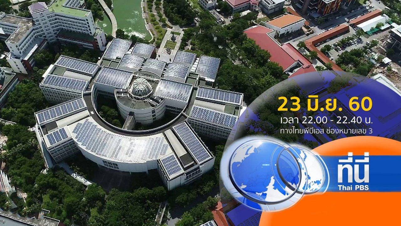 ที่นี่ Thai PBS - ประเด็นข่าว ( 23 มิ.ย. 60)