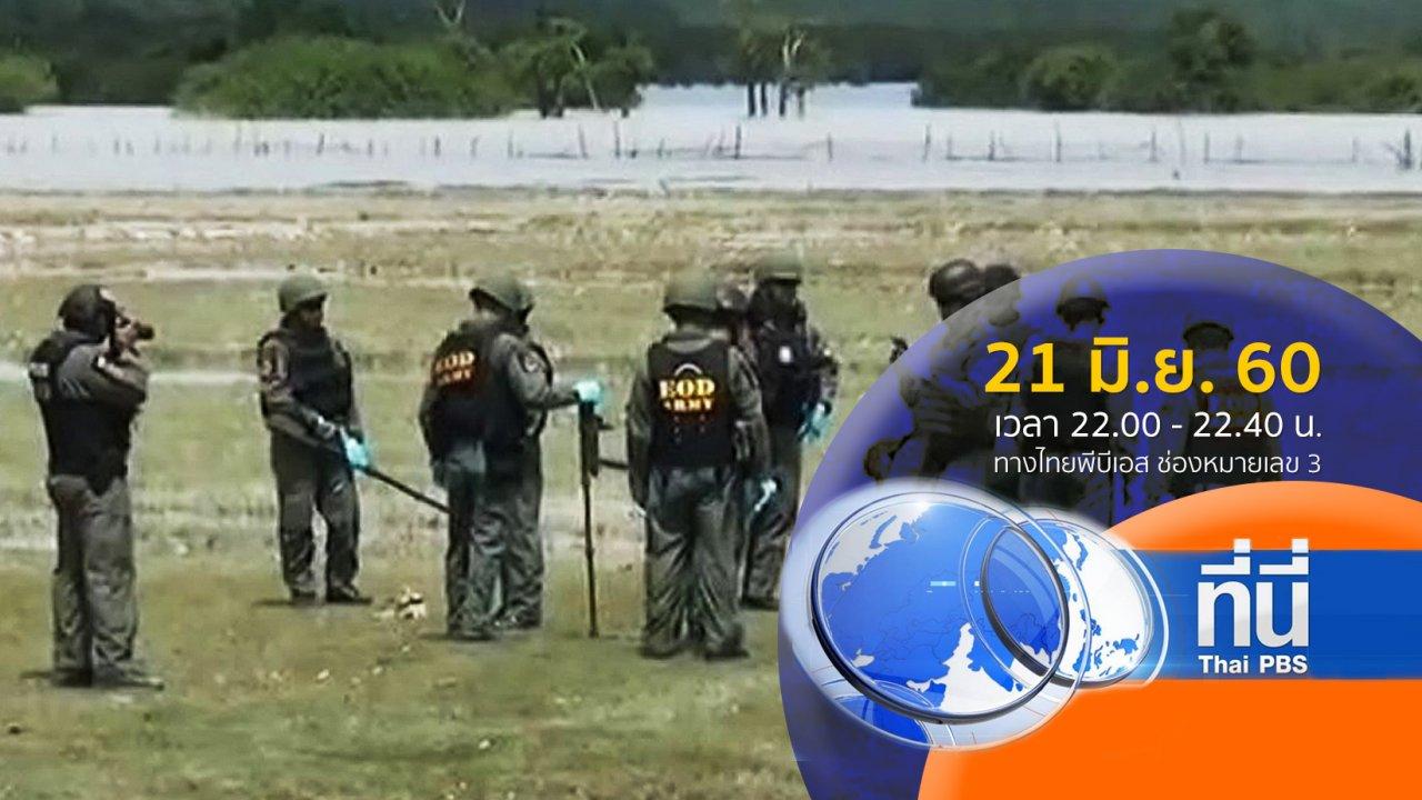 ที่นี่ Thai PBS - ประเด็นข่าว ( 21 มิ.ย. 60)