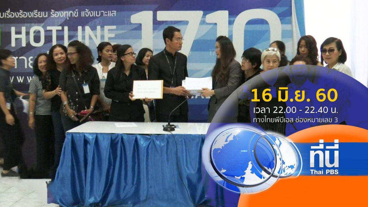 ที่นี่ Thai PBS - ประเด็นข่าว ( 16 มิ.ย. 60)