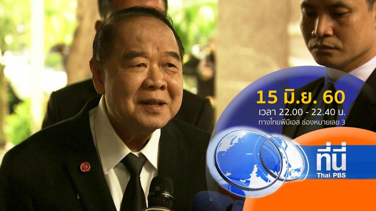 ที่นี่ Thai PBS - ประเด็นข่าว ( 15 มิ.ย. 60)