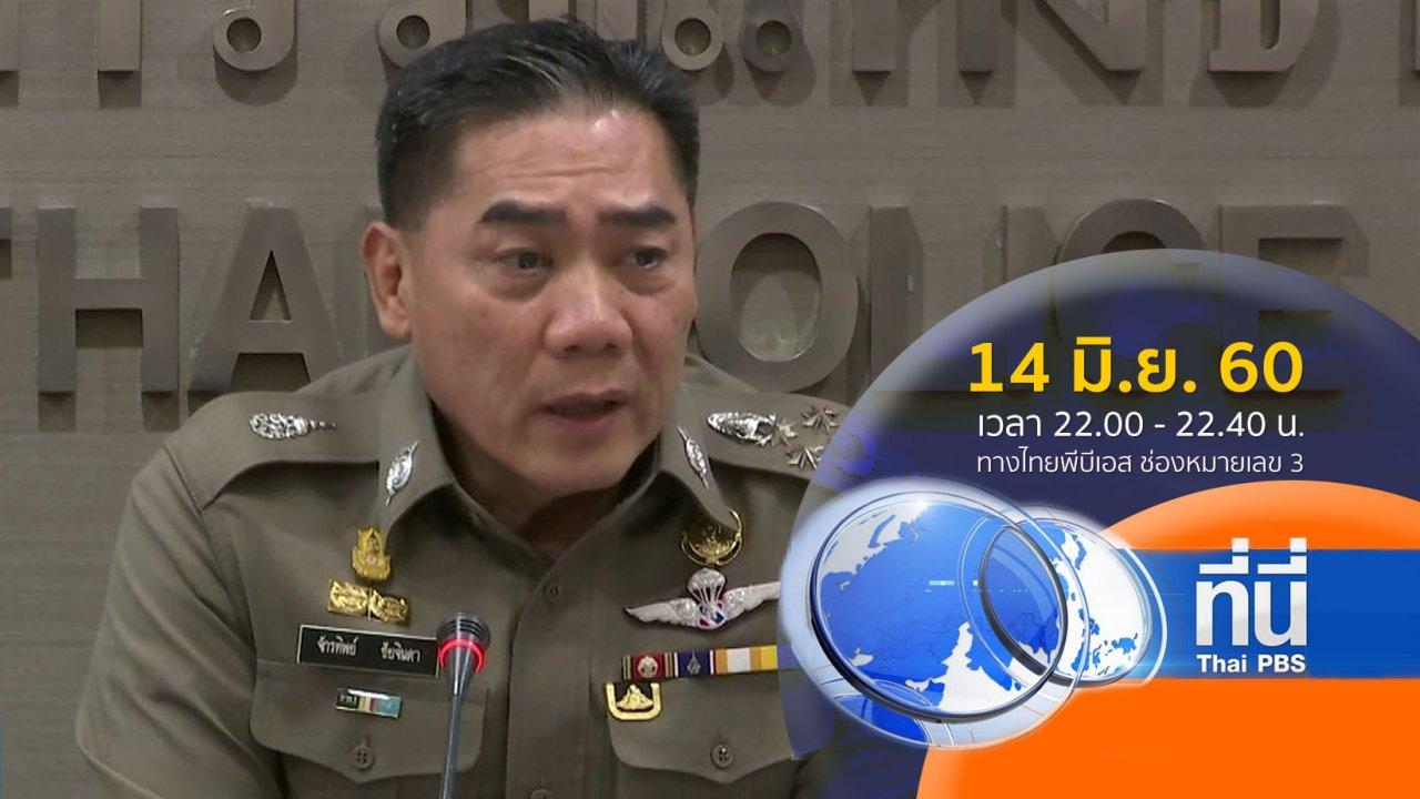 ที่นี่ Thai PBS - ประเด็นข่าว ( 14 มิ.ย. 60)