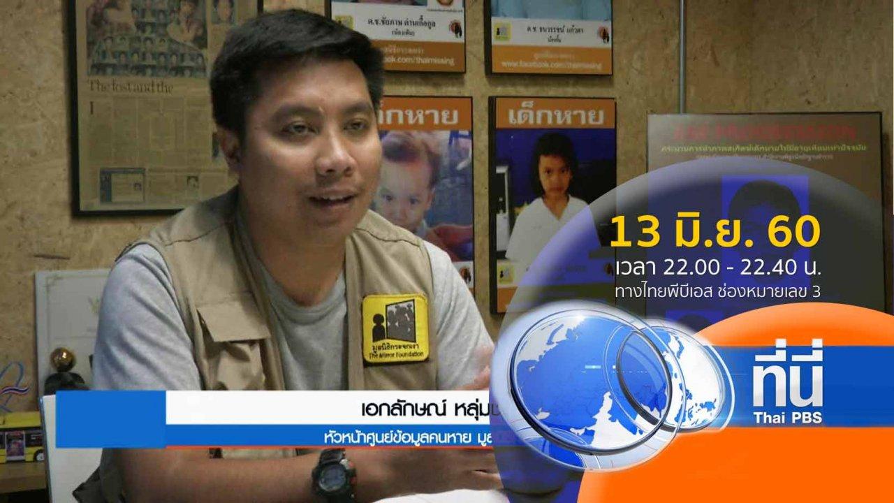 ที่นี่ Thai PBS - ประเด็นข่าว ( 13 มิ.ย. 60)
