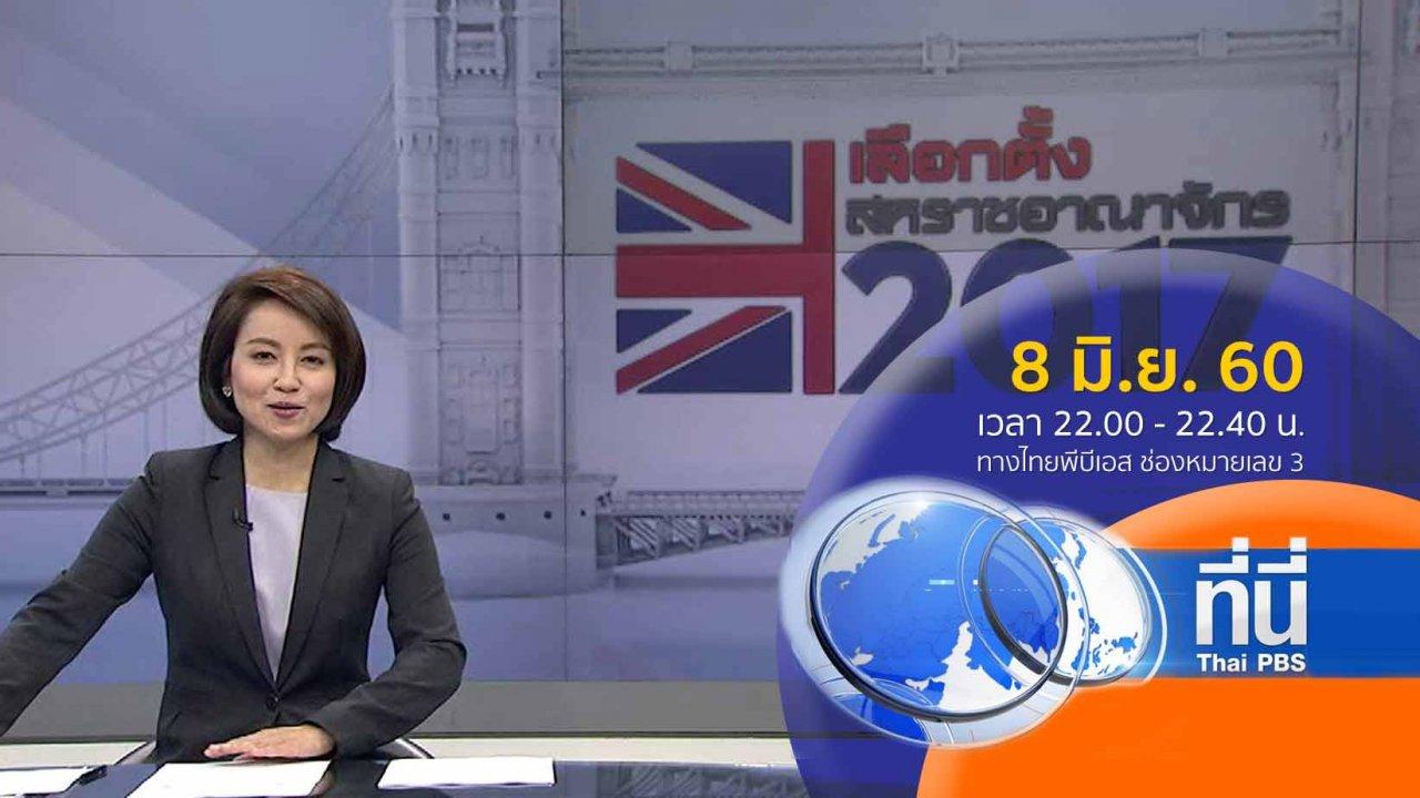 ที่นี่ Thai PBS - ประเด็นข่าว ( 8 มิ.ย. 60)