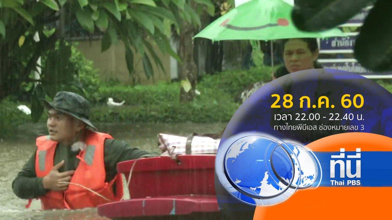 ที่นี่ Thai PBS - ประเด็นข่าว ( 28 ก.ค. 60)