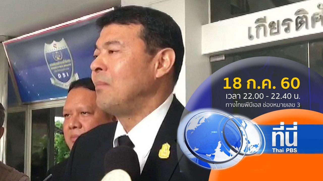 ที่นี่ Thai PBS - ประเด็นข่าว ( 18 ก.ค. 60)