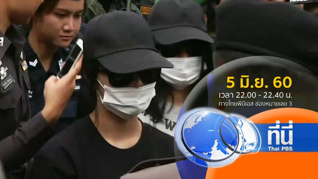 ที่นี่ Thai PBS - ประเด็นข่าว ( 5 มิ.ย. 60)