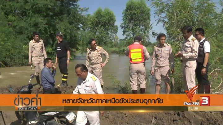 ข่าวค่ำ มิติใหม่ทั่วไทย - ประเด็นข่าว (31 ก.ค. 60)