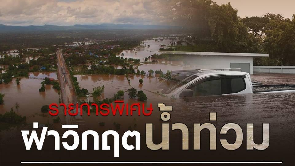สถานีประชาชน - รายการพิเศษ ฝ่าวิกฤตน้ำท่วมกับไทยพีบีเอส