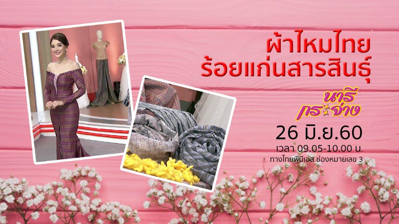 """นารีกระจ่าง - ผ้าไหมไทยร้อยแก่นสารสินธุ์, สอนทำ """"ถังหมักปุ๋ยครัวเรือน"""""""