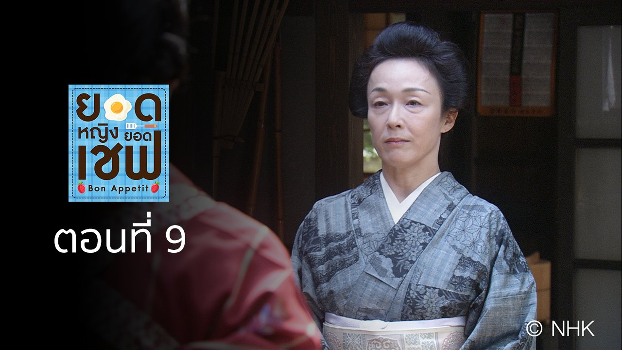 ซีรีส์ญี่ปุ่น ยอดหญิง...ยอดเชฟ - Bon Appetit! : ตอนที่ 9