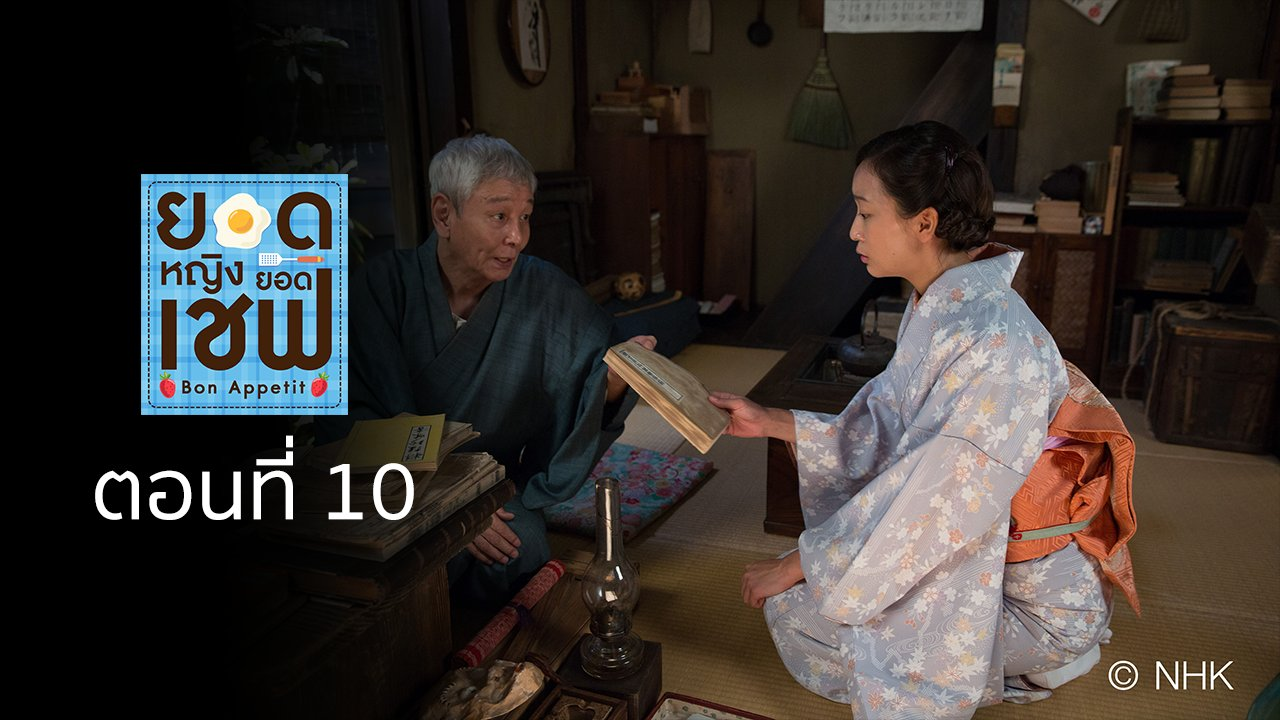 ซีรีส์ญี่ปุ่น ยอดหญิง...ยอดเชฟ - Bon Appetit! : ตอนที่ 10