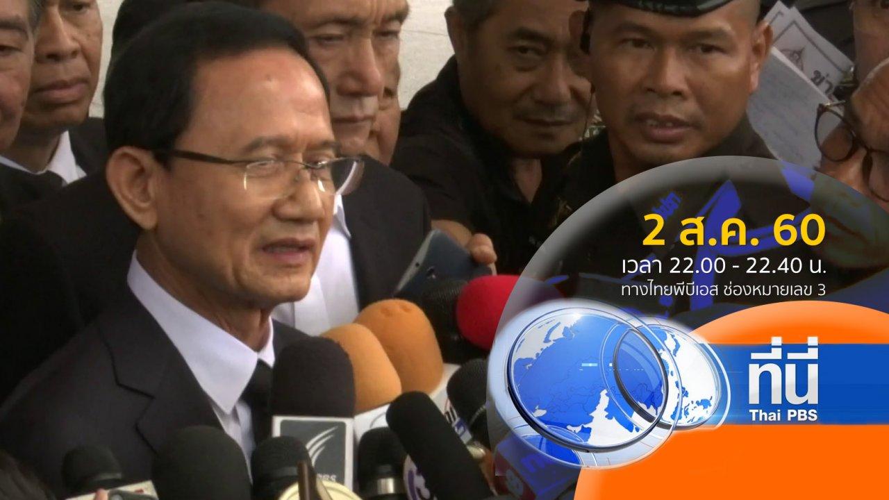 ที่นี่ Thai PBS - ประเด็นข่าว ( 2 ส.ค. 60)