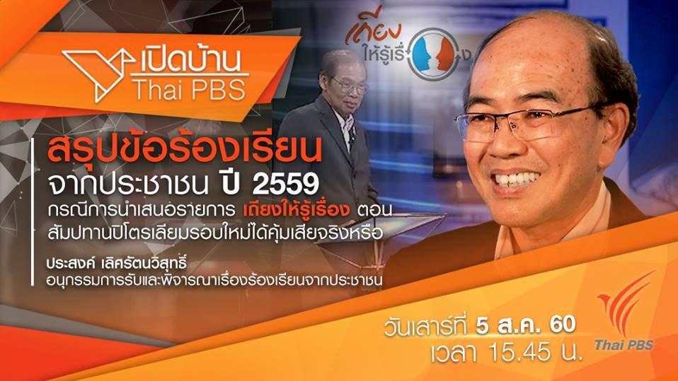 เปิดบ้าน Thai PBS - สรุปเรื่องร้องเรียนประจำปี 2559 ตอนที่ 6