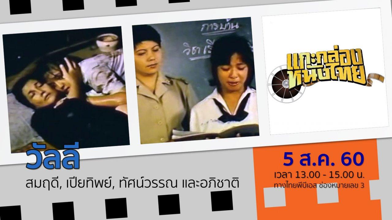 แกะกล่องหนังไทย - วัลลี
