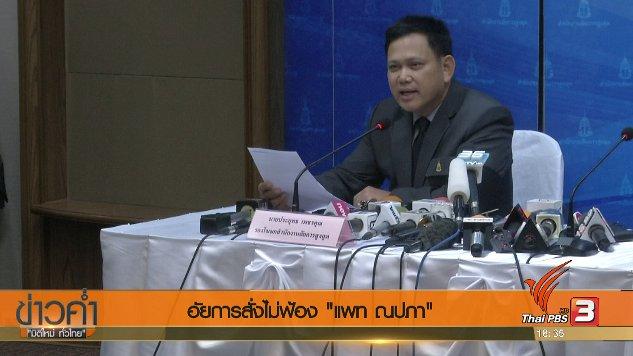 ข่าวค่ำ มิติใหม่ทั่วไทย - ประเด็นข่าว (3 ส.ค. 60)