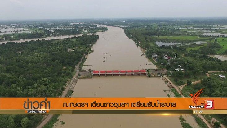 ข่าวค่ำ มิติใหม่ทั่วไทย - ประเด็นข่าว (4 ส.ค. 60)