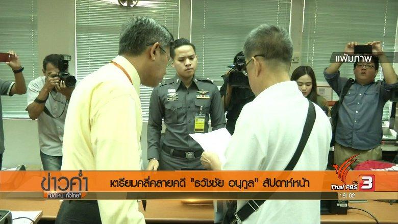 ข่าวค่ำ มิติใหม่ทั่วไทย - ประเด็นข่าว (5 ส.ค. 60)