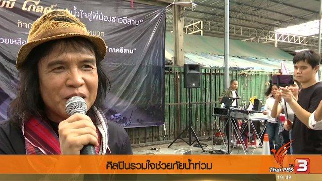 ข่าวค่ำ มิติใหม่ทั่วไทย - ประเด็นข่าว (6 ส.ค. 60)