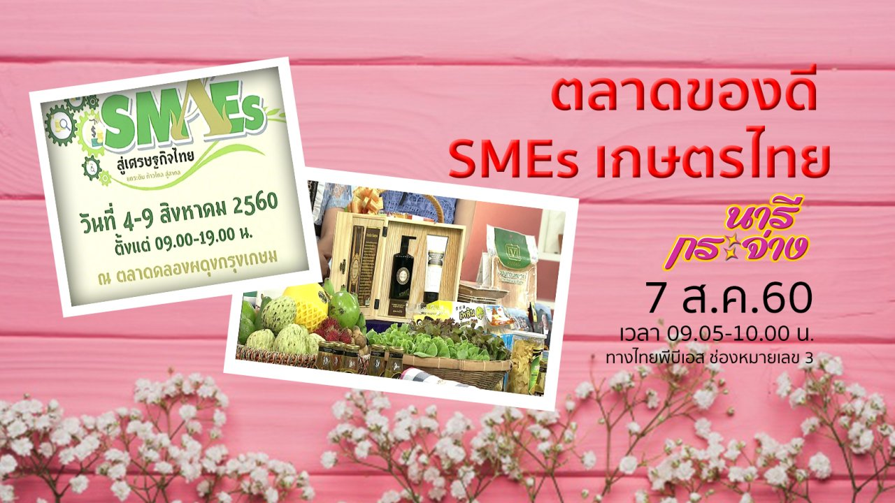 """นารีกระจ่าง - ตลาดของดี SMEs เกษตรไทย, """"ถุงหอมกลิ่นมะลิ"""" ต้อนรับวันแม่"""